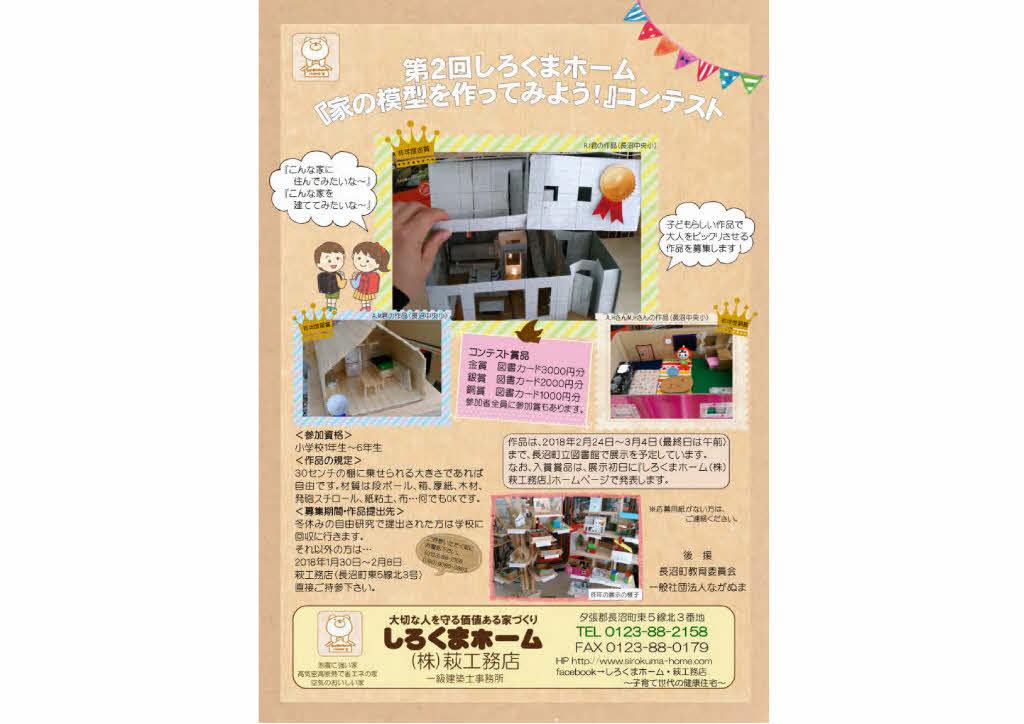 第2回しろくまホーム「家の模型を作ってみよう!」コンテスト