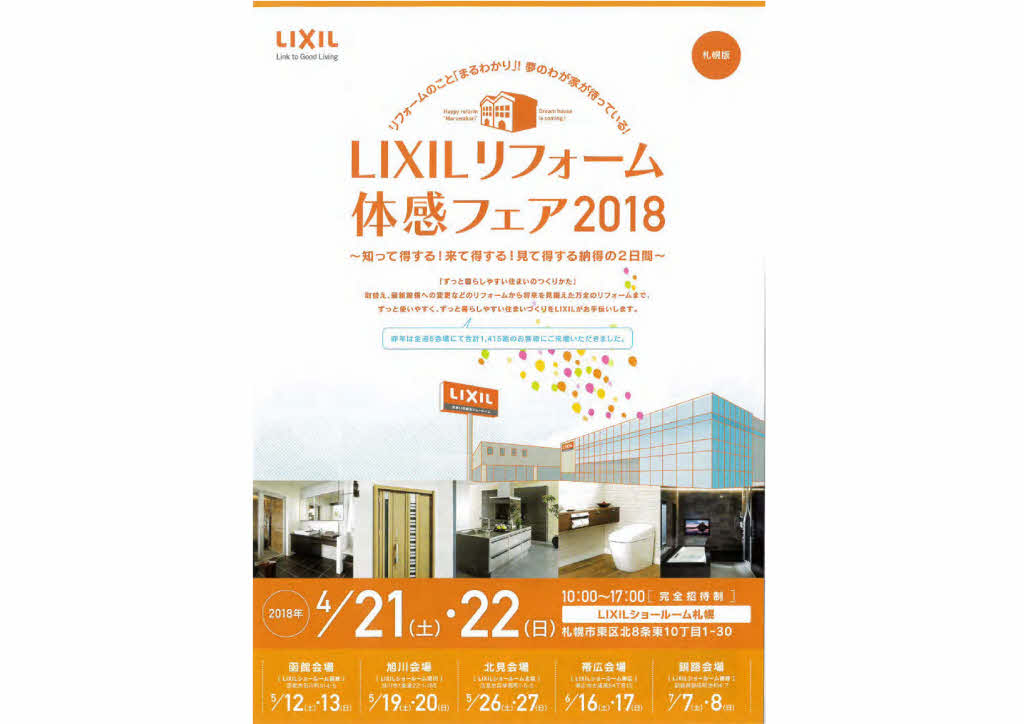 LIXILリフォーム体感フェア2018のお知らせ
