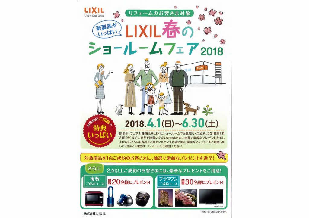 LIXIL春のショールームフェア開催のお知らせ