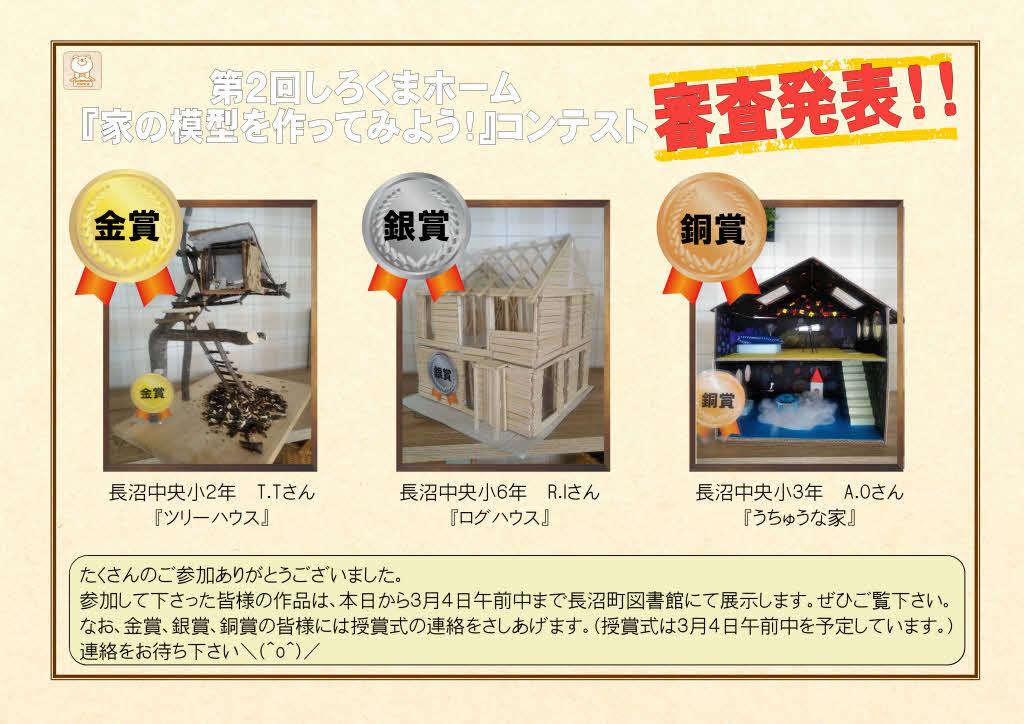 第2回しろくまホーム「家の模型を作ってみよう!」コンテスト審査発表!
