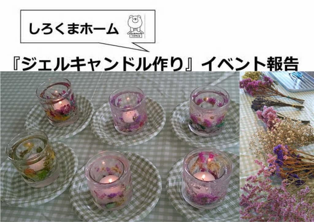 7月「ジェルキャンドル作り」イベント報告