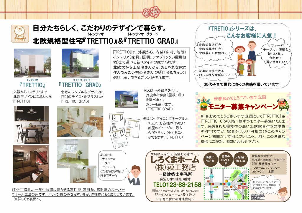 北欧規格型住宅「TRETTIO」&「TRETTIO GRAD」モニター募集キャンペーン