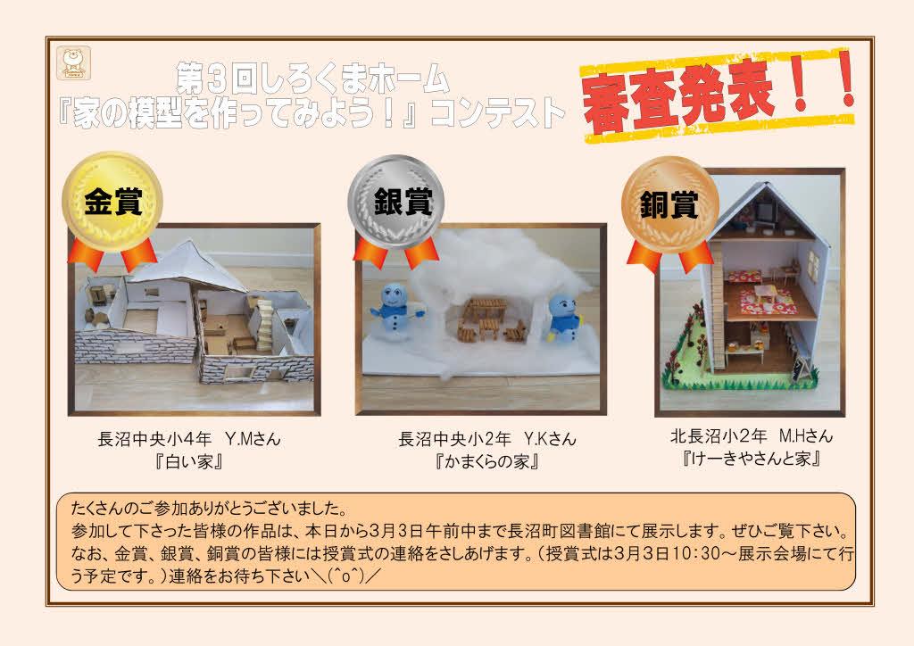 第3回しろくまホーム「家の模型を作ってみよう!」コンテスト審査発表!