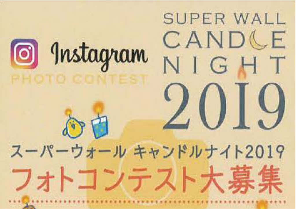 『スーパーウォールキャンドルナイト2019』フォトコンテスト大募集!