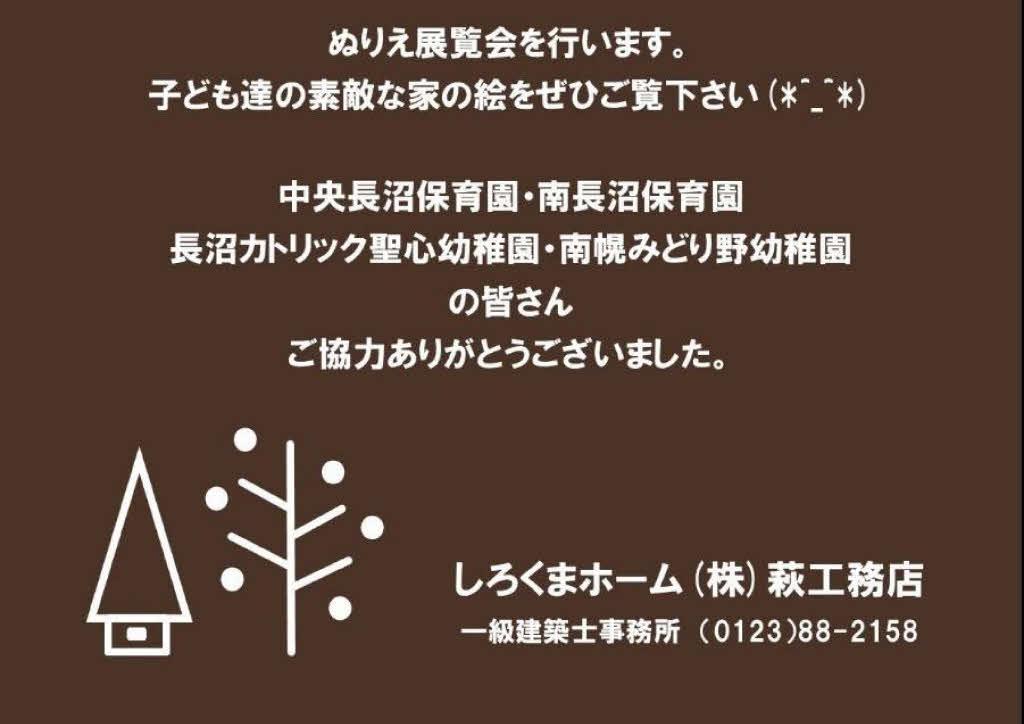 『ぬりえ展覧会』始まりました!