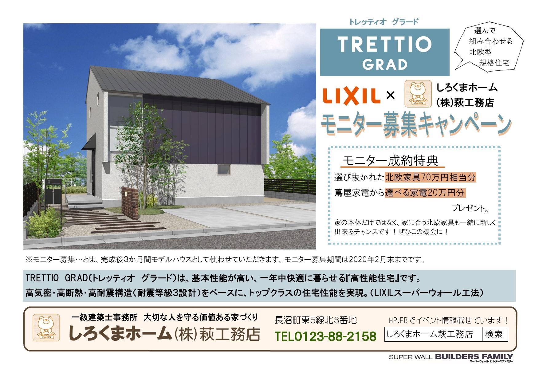 北欧住宅『TRETTIO GRARD』キャンペーン中です☆
