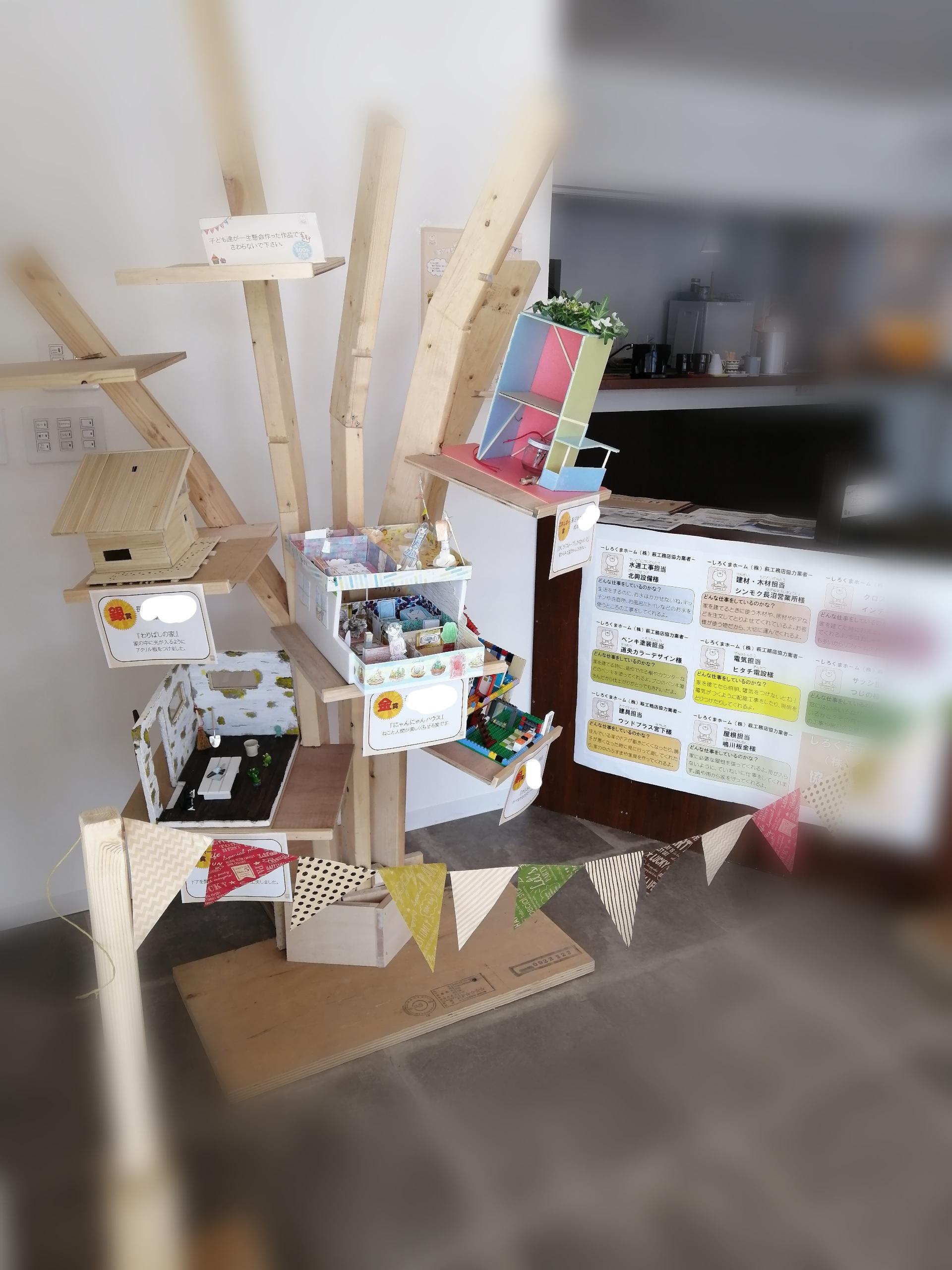 しろくまホーム『家の模型を作ってみよう!』コンテストの展示が始まりました