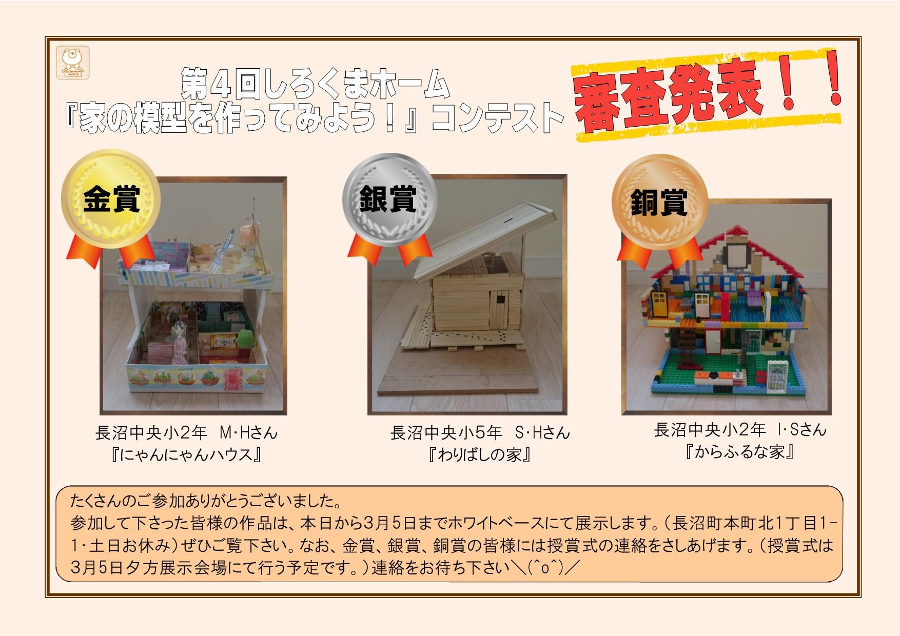 第4回しろくまホーム『家の模型を作ってみよう!』コンテスト審査発表!
