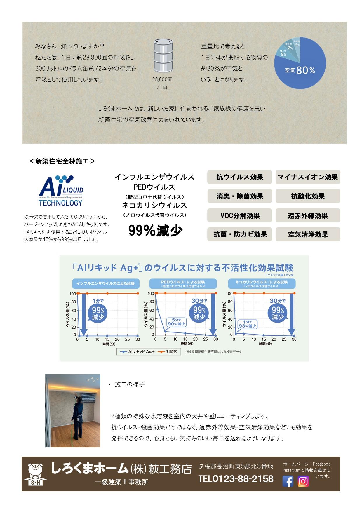 新築住宅の空気改善に力を入れています