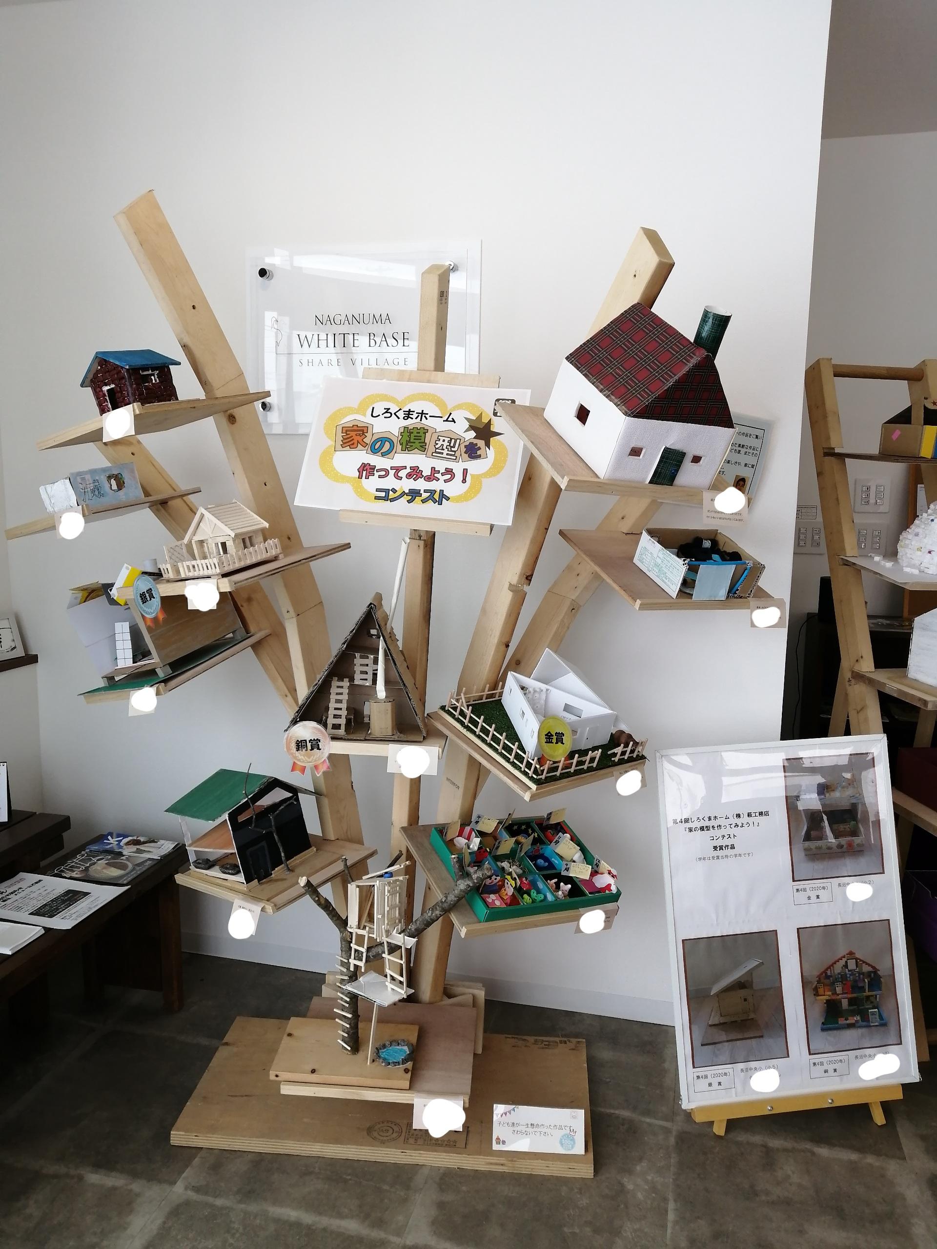 『家の模型を作ってみよう!』作品展開催中